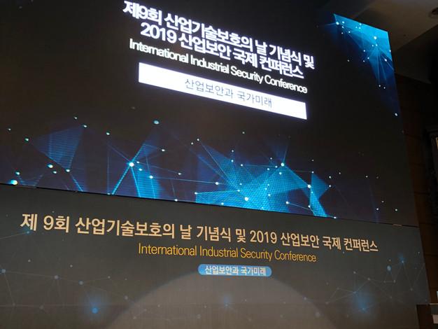 91105 제9회 산업기술보호의 날 기념식 및 2019 산업보안 국제 컨퍼런스
