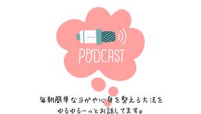 podcast始めました。
