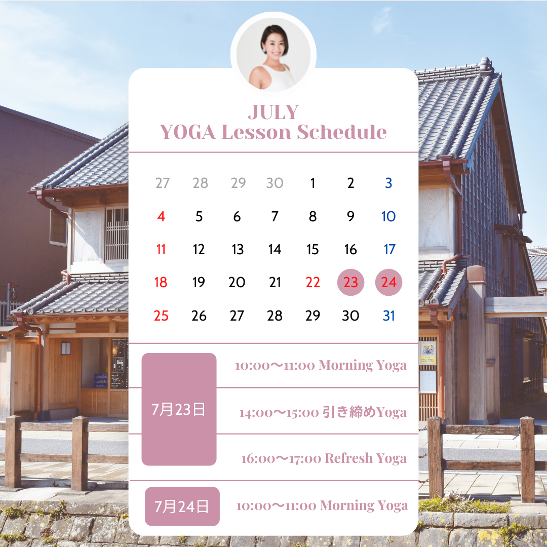 【7月開催】さわらの町屋でヨガリトリート♡