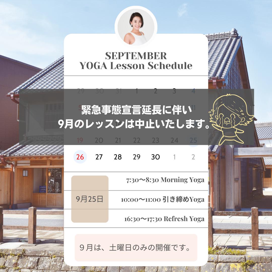 【9月開催】さわらの町屋でヨガリトリート♡