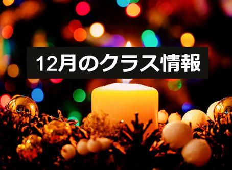 12月のクラス情報