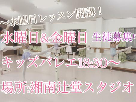 辻堂スタジオでの水曜日レッスン開講のお知らせ