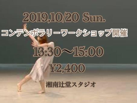 コンテンポラリーダンス ワークショップ開催致します!