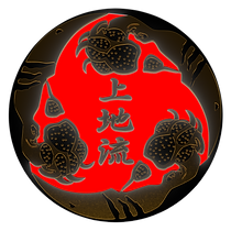 Dragon Kuno 久野 UechiRyu Uechi Ryu 上地流 空手道 空手術 唐手術 唐手道 Karate Tradicional Clasico Shubukai 修武会