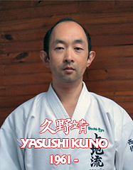 Yasushi Kuno 久野靖 UechiRyu Uechi Ryu 上地流 空手道 空手術 唐手術 唐手道 Karate Tradicional Clasico Shubukai 修武会