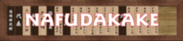 Nafudakakees un método japonés para mostrar todos los nombres de los miembros de un grupo mediante la recopilación de los nombres en placas individuales llamadas nafuda (名札)y colocarlasjuntas en un marcollamado kake (掛け)