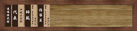 Nafudakake 名札掛け Shubukan Kobudo 修武館 古武道 古武術 道場 修武館 Dojo Shubukan Escuel de Artes Marciales, 沖縄 伝統 古武 Kobudo Clasico tradicional de Okinawa, Sensei Jose Cifuentes 先生 Mostoles Madrid