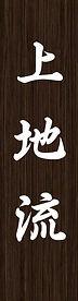 Uechi Ryu Kuno Ha
