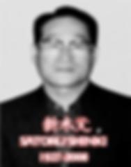 Satoru Shinki 新木覺 UechiRyu Uechi Ryu 上地流 空手道 空手術 唐手術 唐手道 Karate Tradicional Clasico Shubukai 修武会