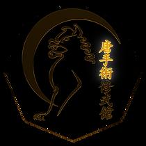 Dojo Shubukan 道場 修武館 UechiRyu Uechi Ryu 上地流 空手道 空手術 唐手術 唐手道 Karate Tradicional Clasico Shubukai 修武会