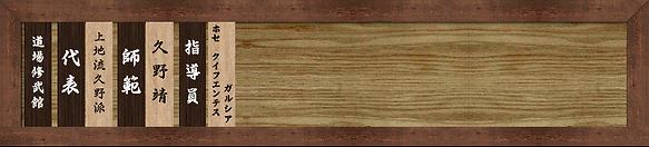 Nafudakake 名札掛け UechiRyu Uechi Ryu Shubukai Kuno Ha 上地流 修武会 久野派 空手道 空手術 唐手術 唐手道 道場 修武館 Escuela de Artes Marciales, 沖縄 伝統 空手 Karate Clasico tradicional de Okinawa, Sensei Jose Cifuentes 先生, Shihan 師範 Yasushi Kuno 久野靖 Madrid Mostoles Valencia Barcelona Chile