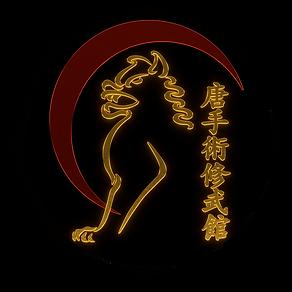Emblema Dojo Shubukan 上地流 修武会 空手道 空手術 唐手術 唐手道 道場 修武館 Dojo Shubukan Escuel de Artes Marciales, 沖縄 伝統 空手 Karate Clasico tradicional de Okinawa, Sensei Jose Cifuentes 先生