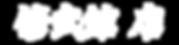 Tienda Shubukan 修武館 店 Karate Tradicional, Hojo Undou, Chishi, Sashi, Makiwara, Kama, Tonfa, Nunchaku, bo Karate, Clasico, Tradicional, Uechi, Shito, Ryu, UechiRyu, ShitoRyu, Matayoshi Kobudo