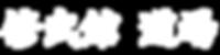 Kanjis Dojo Shubukan 修武館 道場 Uechi Ryu UechiRyu Shito Ryu ShitoRyu Kobudo 上地流 空手道 空手術 唐手術 唐手道