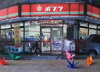 TAMURO_中川晶子.jpg