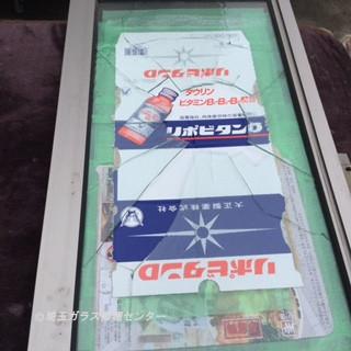 川口市 赤山 ガラス修理前 NO2