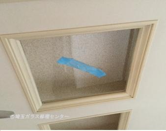 三郷市 幸房 ガラス修理後