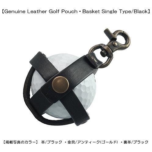 本革製ゴルフボールポーチ・バスケット式シングルタイプ/ブラック