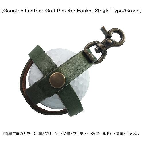 本革製ゴルフボールポーチ・バスケット式シングルタイプ/グリーン