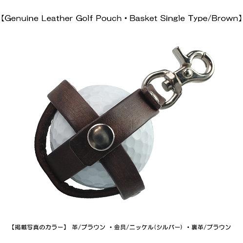 本革製ゴルフボールポーチ・バスケット式シングルタイプ/ブラウン