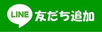 LINE-友だち追加.jpg