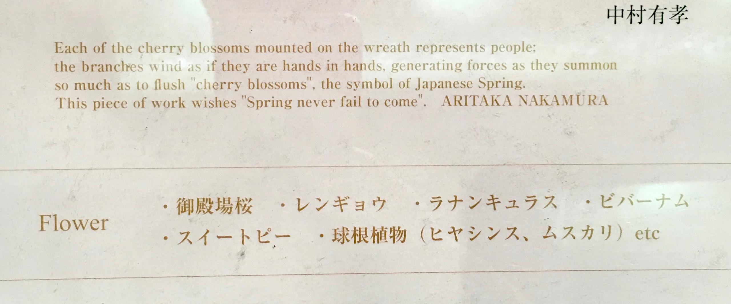 Aritaka Nakamura Flowers