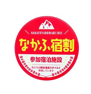 nakafuwari2021.png