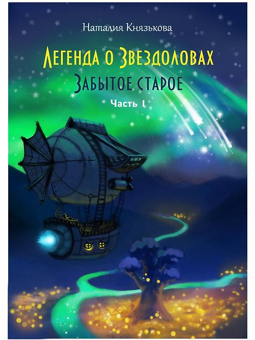 """Электронная книга """"Легенда о звездоловах. Забытое старое"""""""