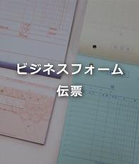 ビジネスフォーム伝票.jpg