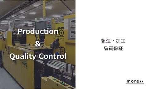 製造加工品質保証.jpg