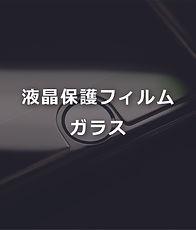 絵期初保護フィルム・ガラス.jpg