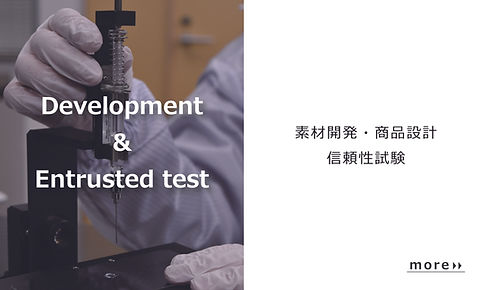 素材開発・商品設計・信頼性試験.jpg