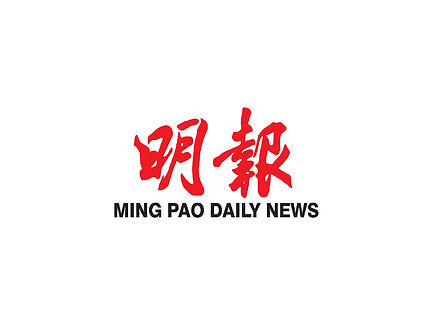 15-Ming-Pao-Daily-News.jpg