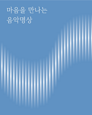 명상음악회-02.png