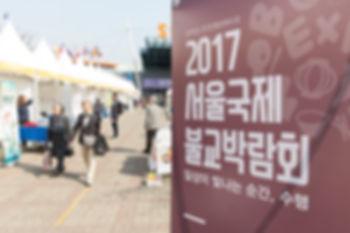 2017 불교박람회 1일차_S7B8468.JPG