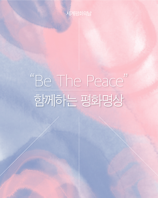 Be the Peace-02.png