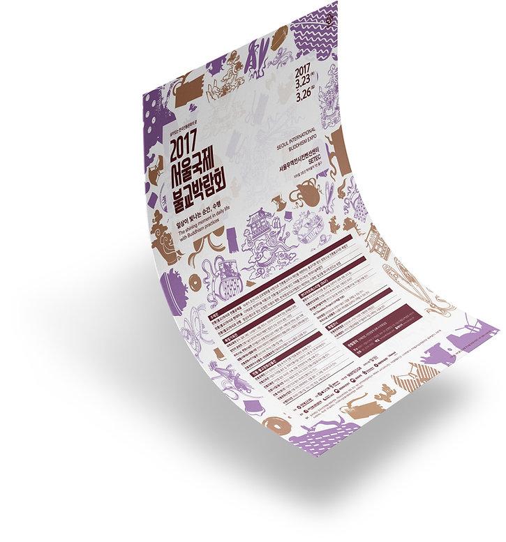 Paper-Brand-Mockup-Template.jpg