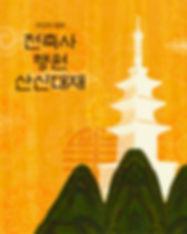 천축사 썸네일1-09-09.jpg