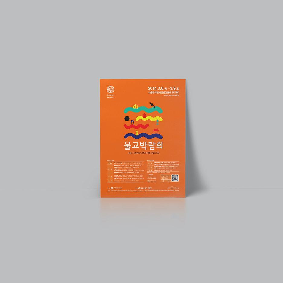 Poster-A3-Presentation-Mockup-vol-11.jpg