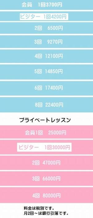 カバーダンス料金表.jpg