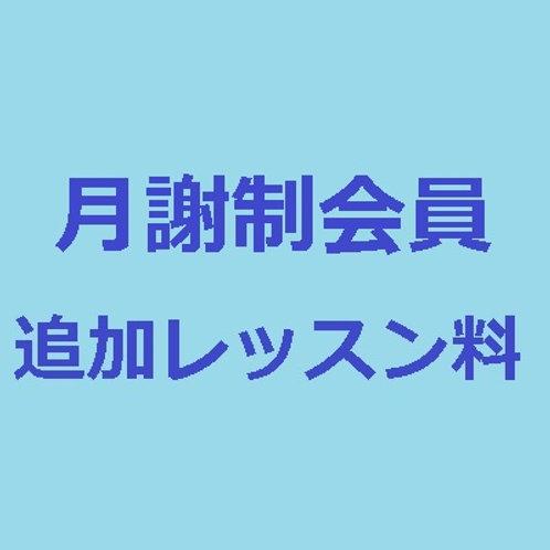 【月謝制会員】追加レッスン料