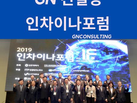 지엔컨설팅, 2019 인차이나포럼 통역 및 행사 운영