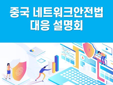 지엔컨설팅 X 중국 <네트워크안전법> 대응설명회!