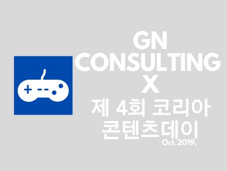 지엔컨설팅, 제 4회 코리아 콘텐츠데이 행사 운영 위탁