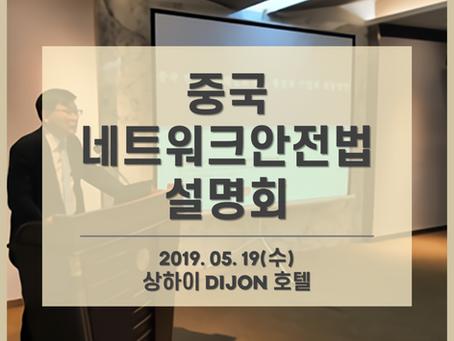 지엔컨설팅 X 중국 네트워크안전법 설명회 2탄!