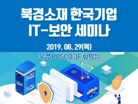 지엔컨설팅 X 북경 소재 한국 기업 IT-보안 세미나
