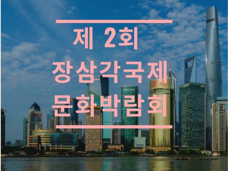 GN 컨설팅, 제 2회 장삼각국제문화박람회  지원