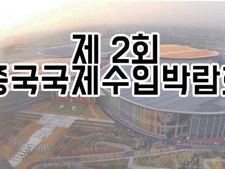 GN 컨설팅, 제 2회 중국국제수입박람회 지원