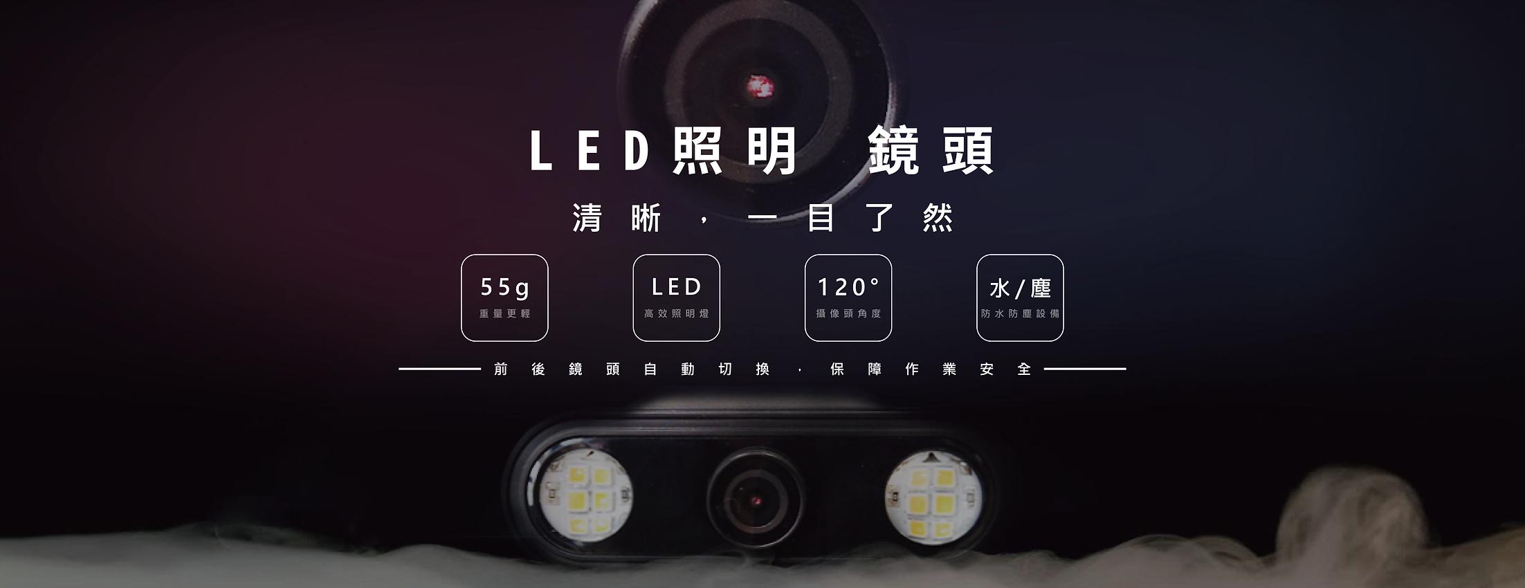 速創科技植保機SuperS 5,LED照明鏡頭,無人機前後鏡頭,植保機雙鏡頭