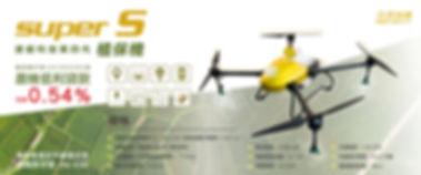 速創科技、無人機、植保機、農委會、農機、農機低利貸款、supers.jpg
